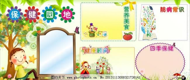 幼儿园展板 大自然 广告设计 花草树木 花纹边框 卡通小人 可爱展板