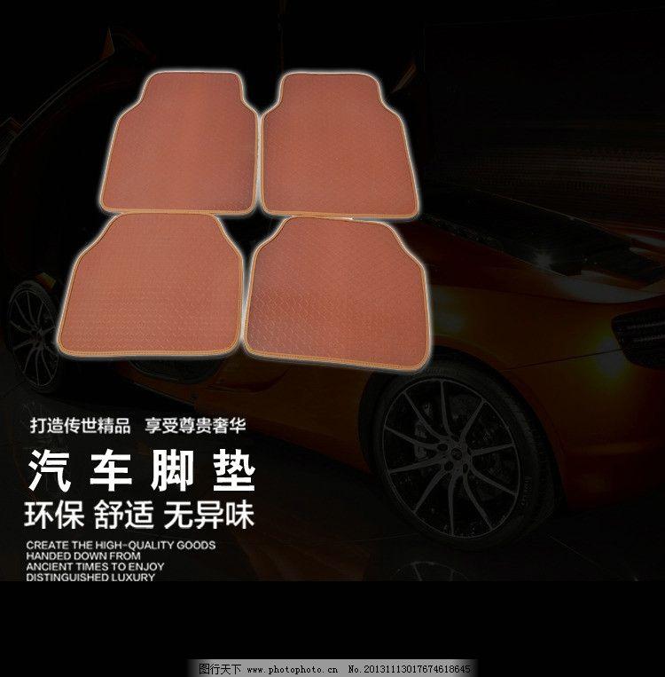 汽车脚垫海报图片