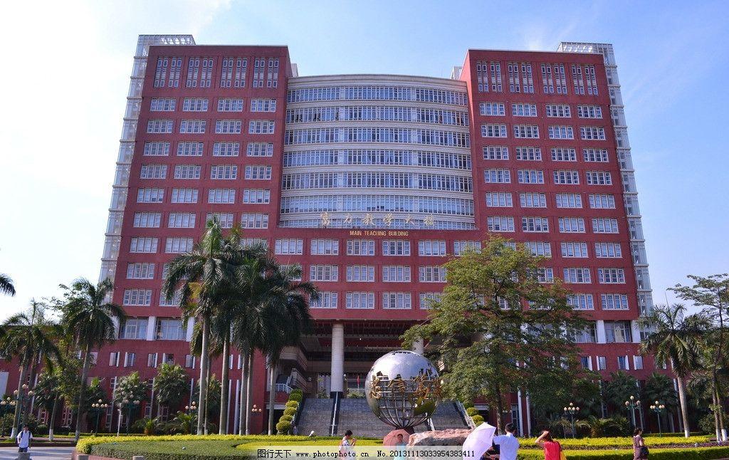 暨南大学 广州 天河 大学 楼 大厦 楼层 楼房 国内旅游 旅游摄影 摄影