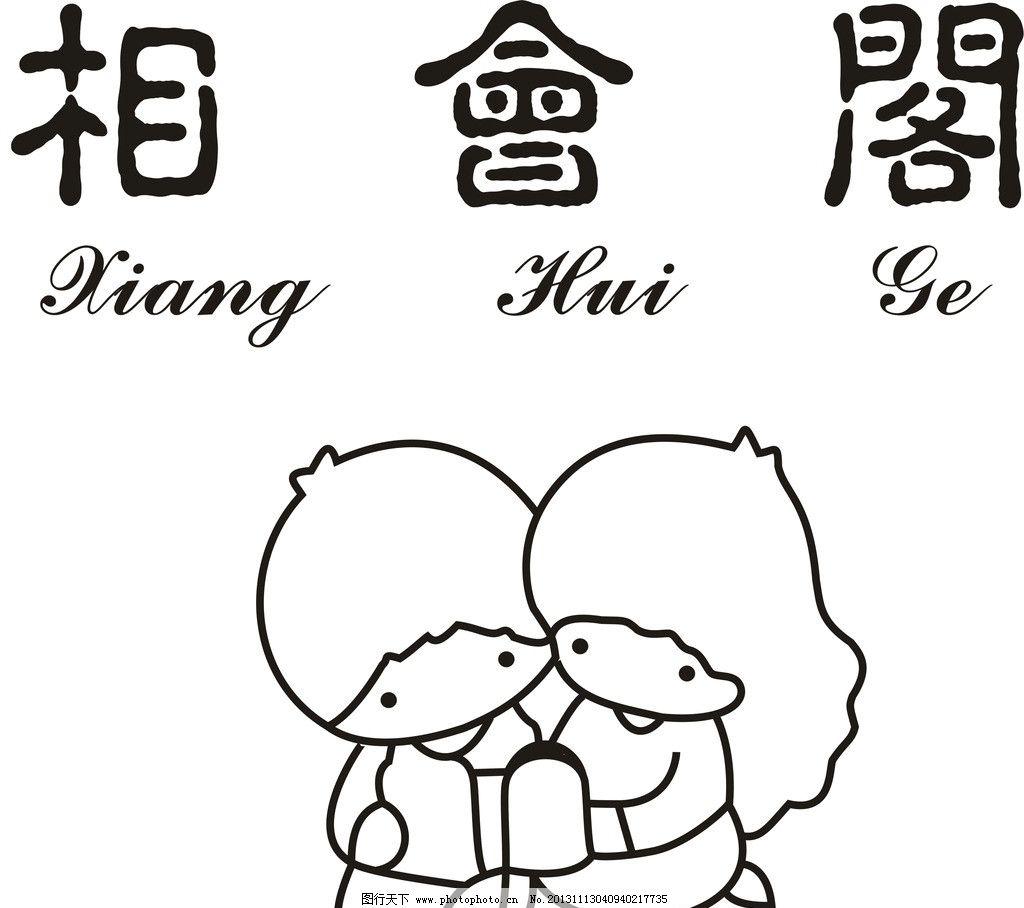恋人卡通人物图片_动画素材_flash动画_图行天下图库