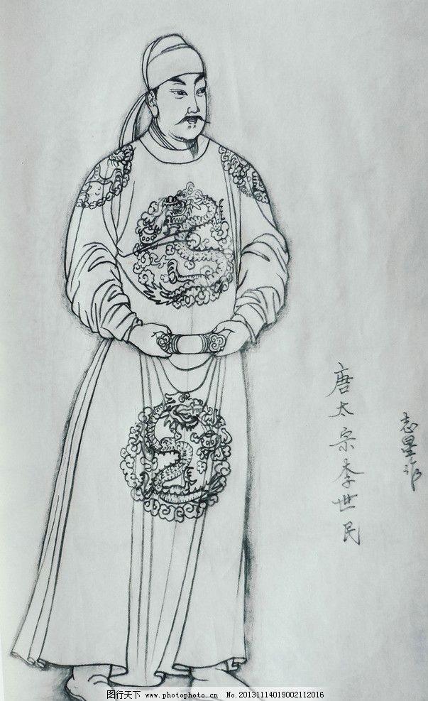 古装人物 唐太宗图片