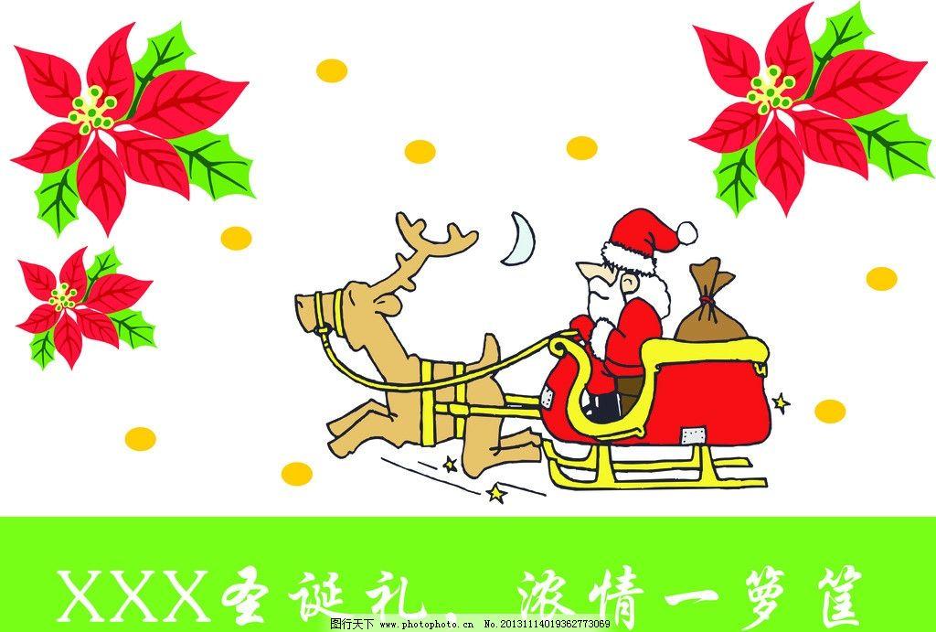 圣诞pop 圣诞节 圣诞老人 麋鹿 雪花 pop 海报 节日素材 矢量 cdr