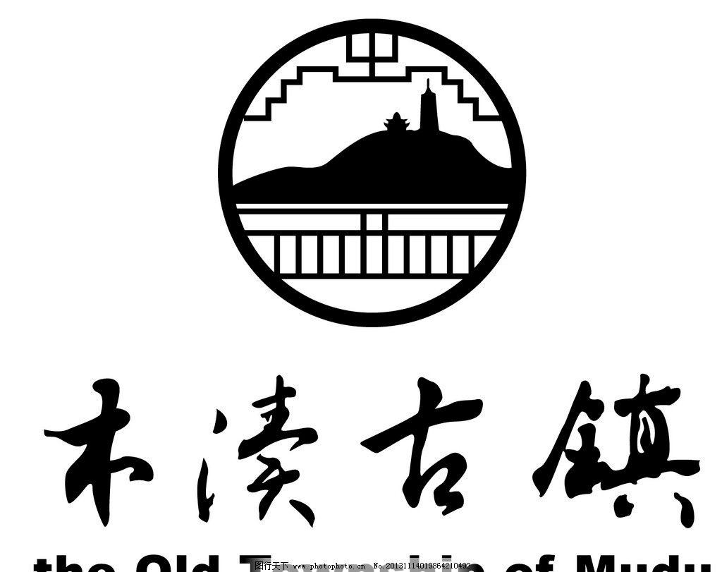 苏州木渎古镇标志图片