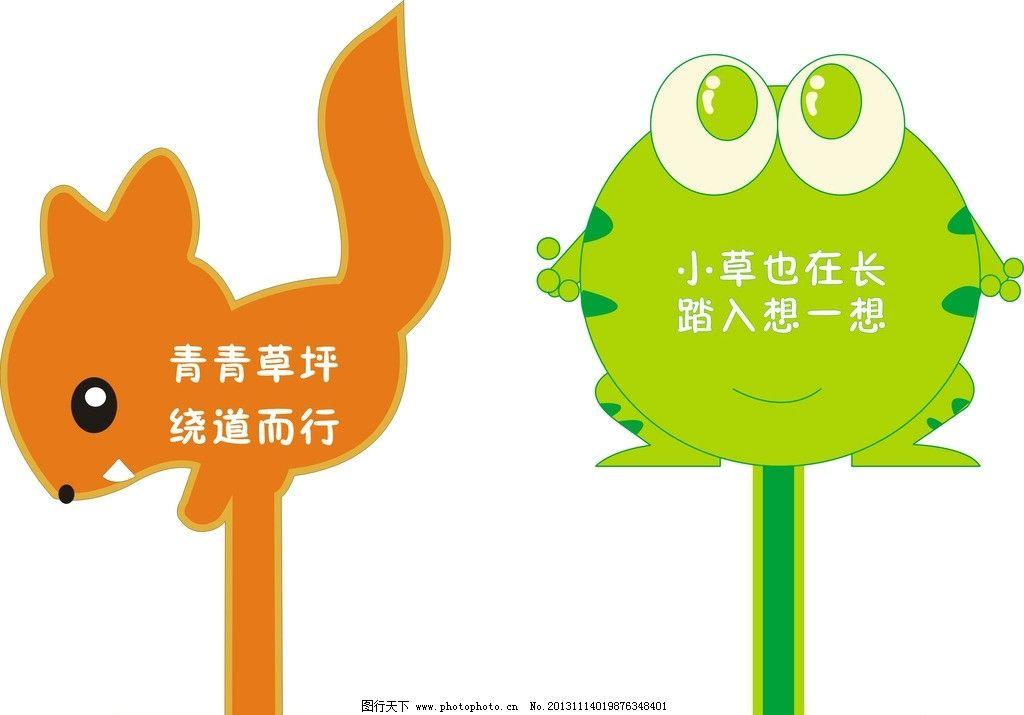 花草牌 卡通 动物 提示牌 可爱 公共标识标志 标识标志图标 矢量 cdr