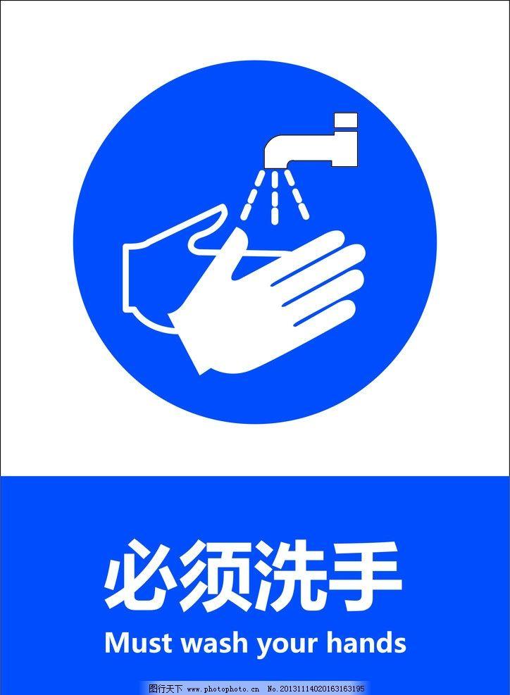 必须洗手图片_其他_标志图标_图行天下图库