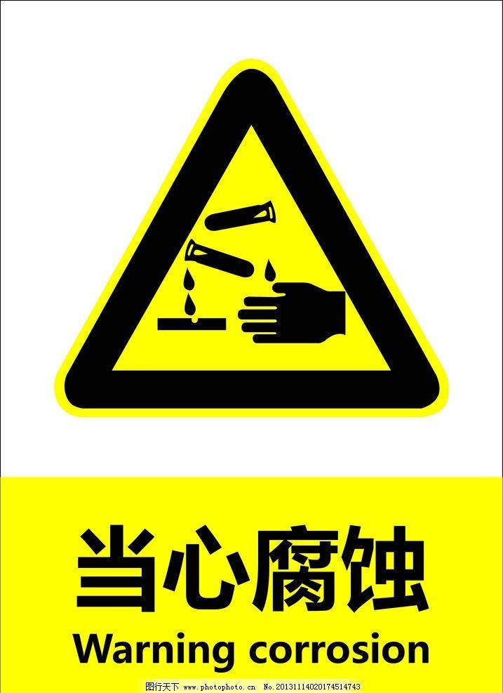当心腐蚀 gb 安全标识 警示 禁止 指令 指示 标准 eps ai 失量 原文件图片