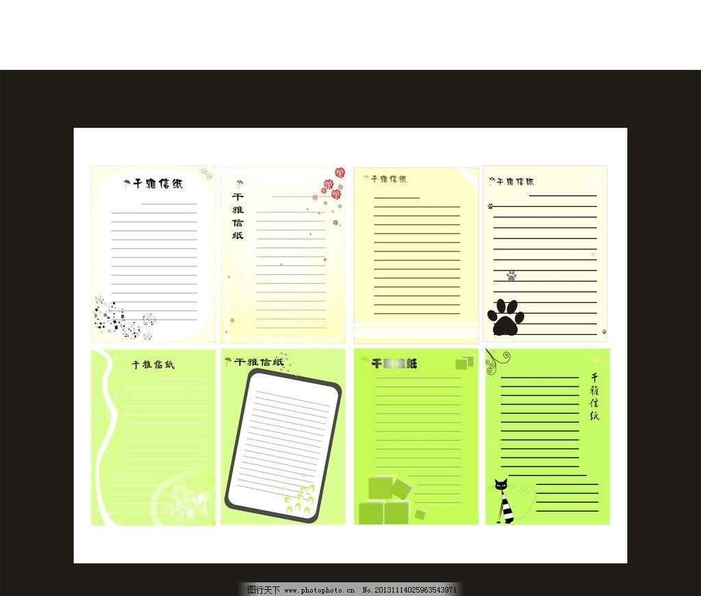 信纸 矢量素材 信纸模板下载 书信 纸张 白纸 复古纸张 可爱图片