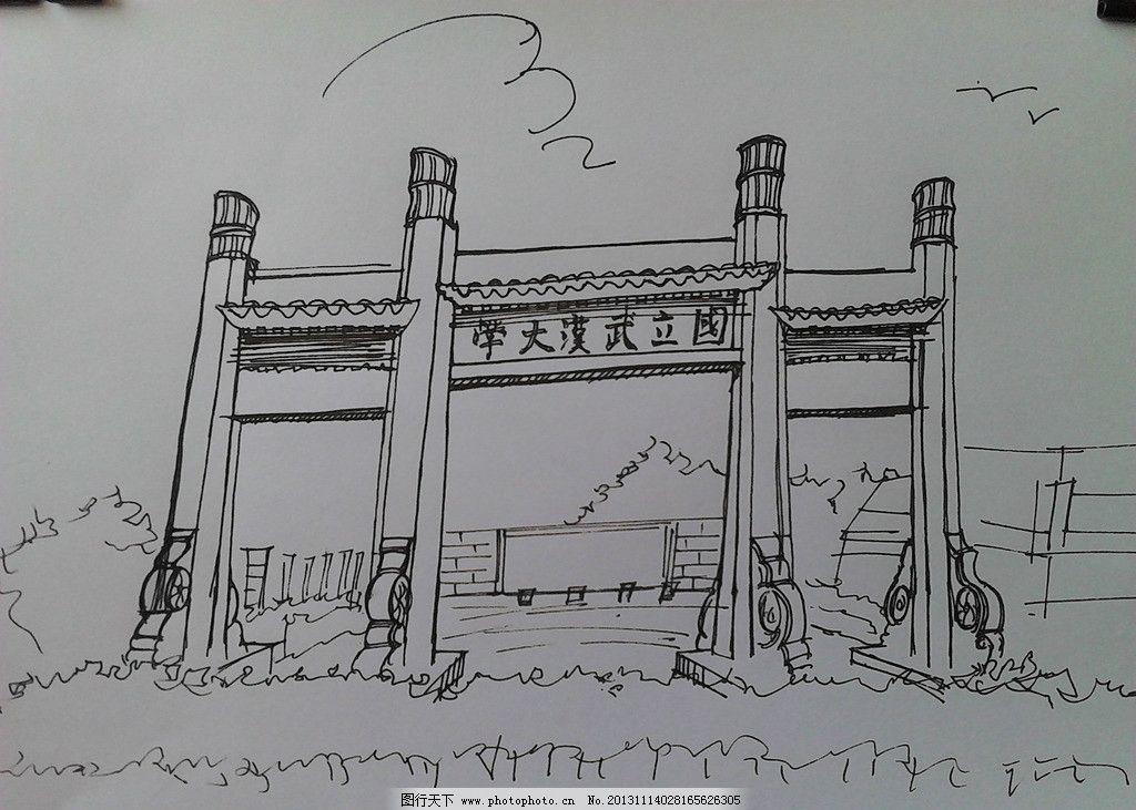 手绘景观 武汉大学图片