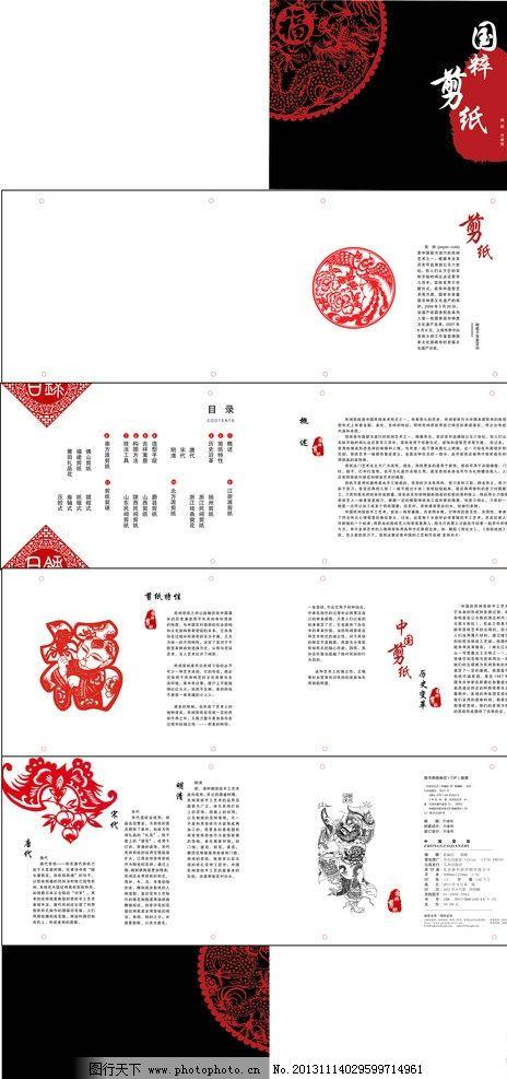 书籍装帧设计图片图片