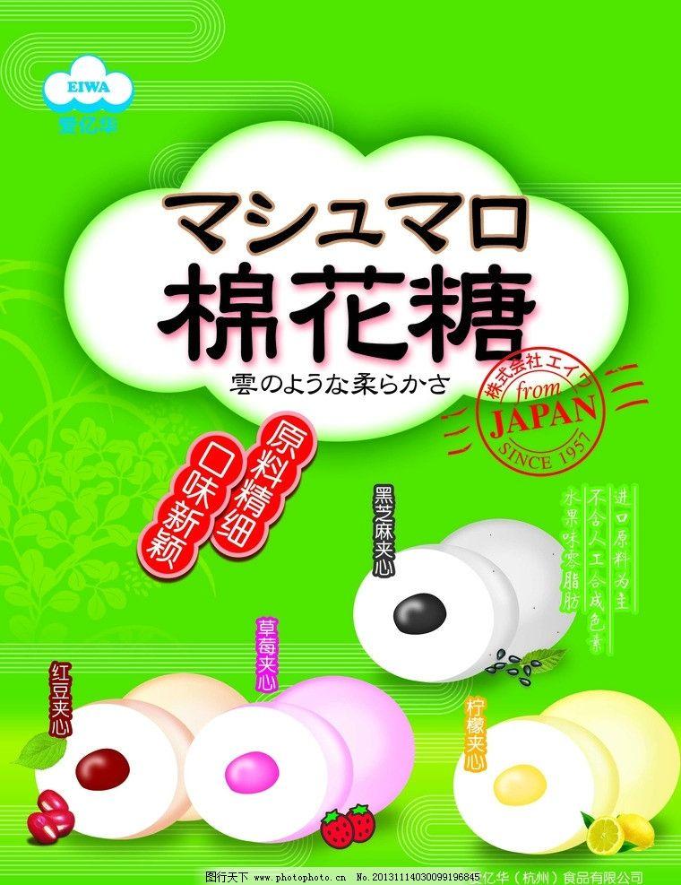 海报 绿色 宣传单 psd文件 进口食品 传单 棉花糖 海报设计 广告设计