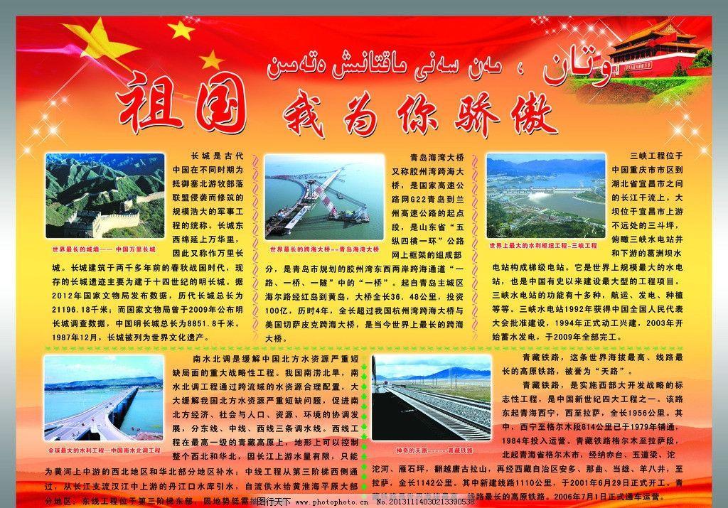 祖国我为你骄傲 长城 青岛海湾大桥 三峡工程 南水北调 青藏铁路 展板