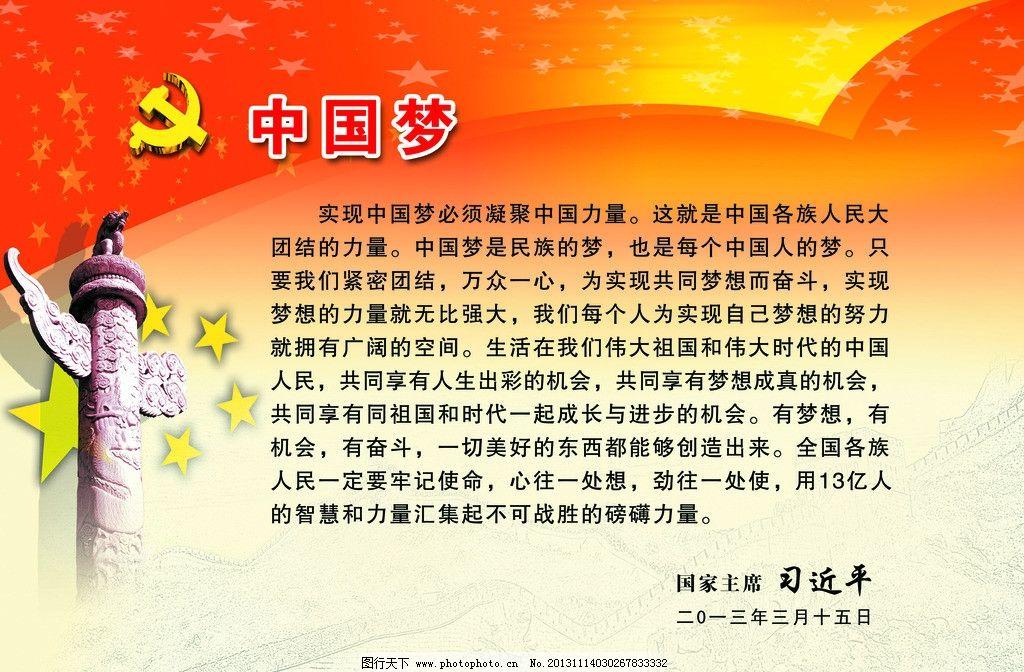 中国梦 展板 习近平 中华柱 党旗 中国梦解读 红色背景 展板模板 广告