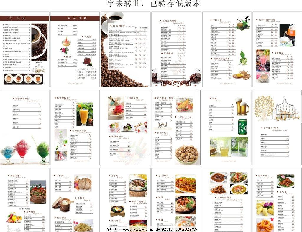 咖啡店菜谱图片_菜单菜谱_广告设计_图行天下图库