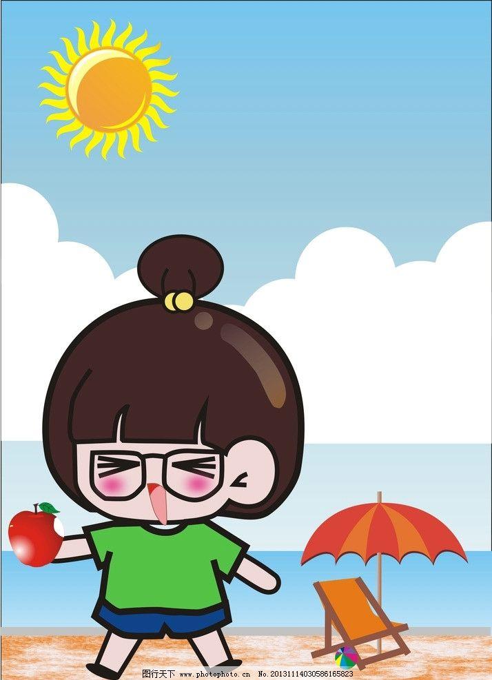 阳光海滩美眉 阳光 海滩 美眉 四眼妹 村姑 可爱 卡通 矢量 动漫 卡通