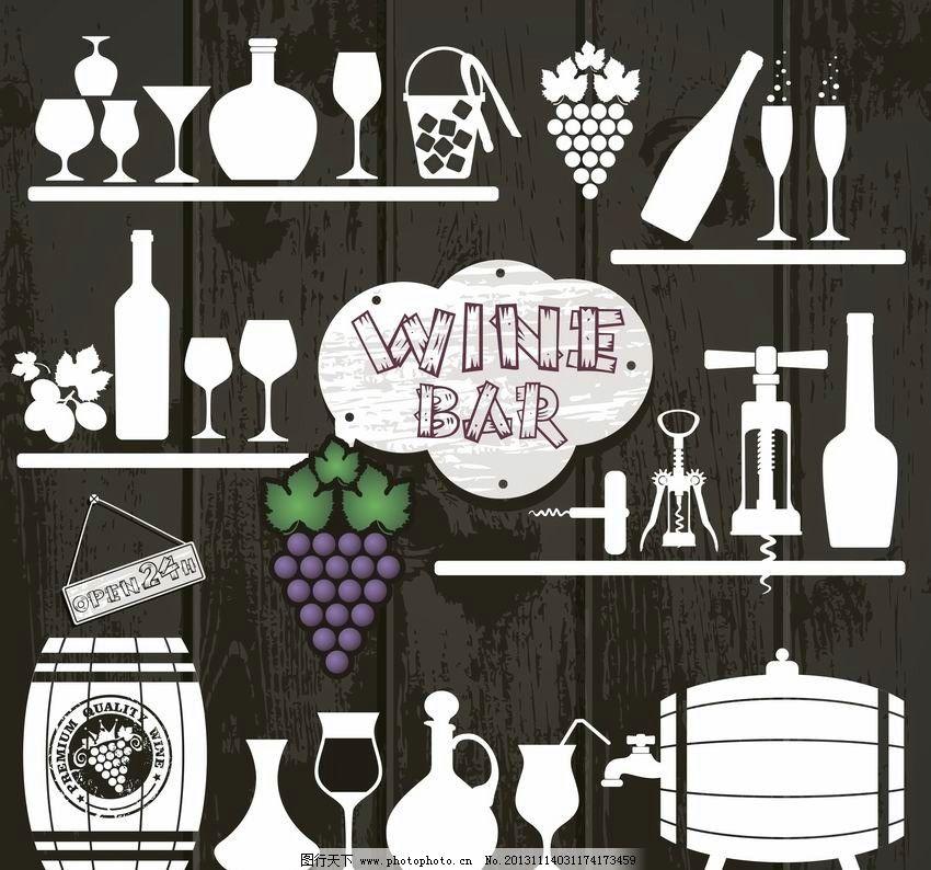 酒吧图标 葡萄酒 红酒 葡萄 酒吧 欧式 古典 怀旧 复古 图标 手绘 装饰 设计 矢量 葡萄酒红酒葡萄矢量 餐饮美食 生活百科 EPS
