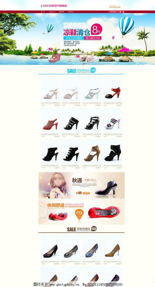 女鞋店铺装修模板图片