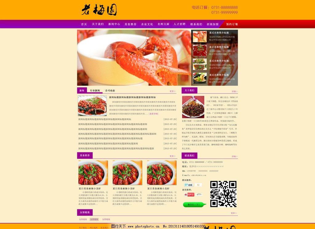 公司网站 网页 网页设计 效果图 餐饮 虾米 紫色 餐馆 中文模板