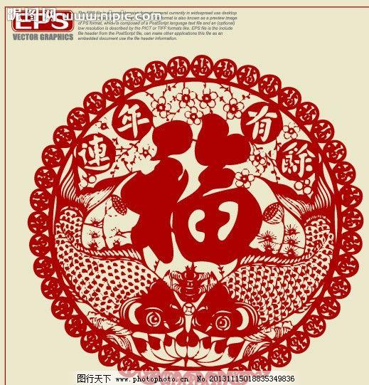 福字剪纸 中国剪纸 剪纸艺术