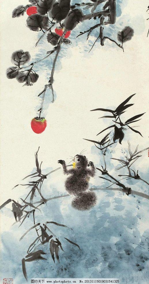 松鼠红果 唐云 国画 松鼠 红果 写意 水墨画 花鸟 中国画 绘画书法