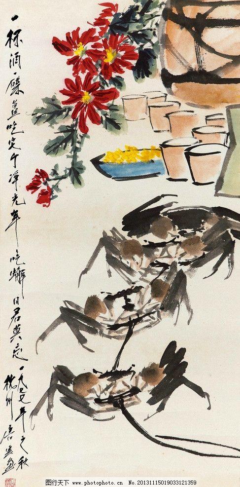 醉蟹图 唐云 国画 醉蟹 螃蟹 米酒 秋菊 写意 水墨画 花鸟 中国画