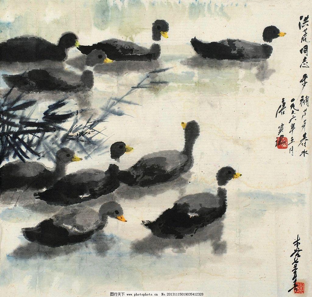 群鸭图 唐云 国画 鸭子 写意 水墨画 花鸟 中国画
