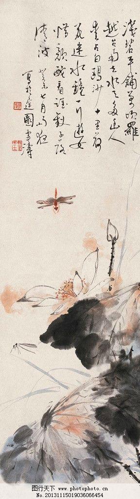 荷韵图 王雪涛 国画 荷花 蜻蜓 荷叶 写意 花鸟 虫草 花卉