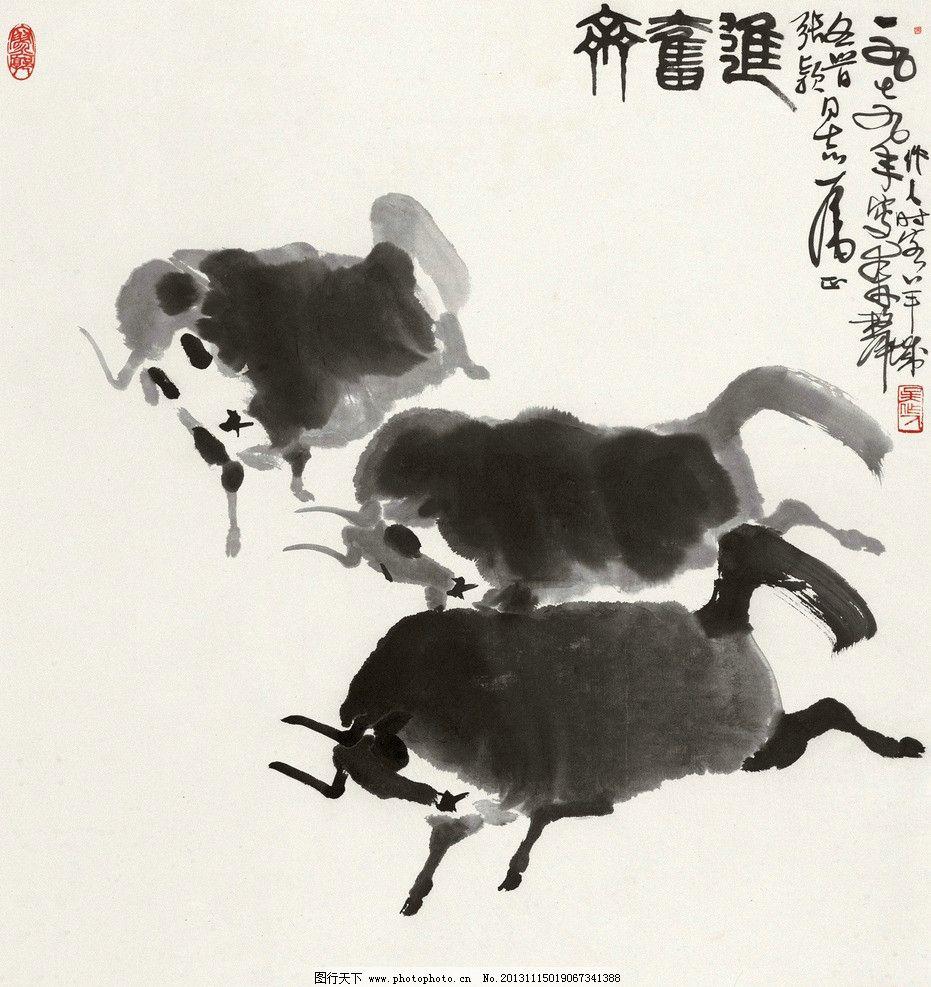 齐奋进 吴作人 国画 牦牛 牛群 高原 动物 写意 水墨 水墨画 中国画