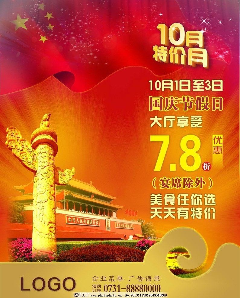 国庆折扣海报 天安门 红旗 华表 星点 十月特价 炫红底 国庆节