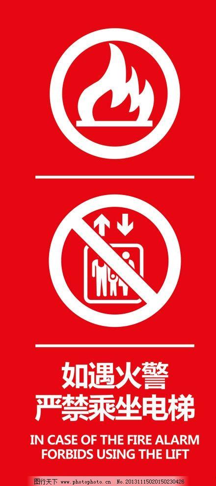 火警禁乘电梯 消防 安全 标识 图标 警示 提示 注意 火警 电梯 eps ai