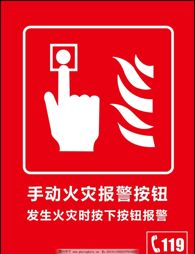 火警报警方法_手动火灾报警按钮按了之后,喇叭一直响,怎么把它关掉。求懂 ...