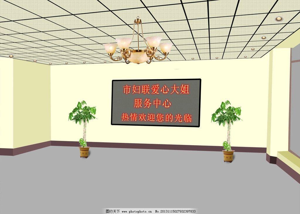 室内效果图 室内单色显示屏 吊顶灯 发财树 墙面 吊顶 室内设计 环境