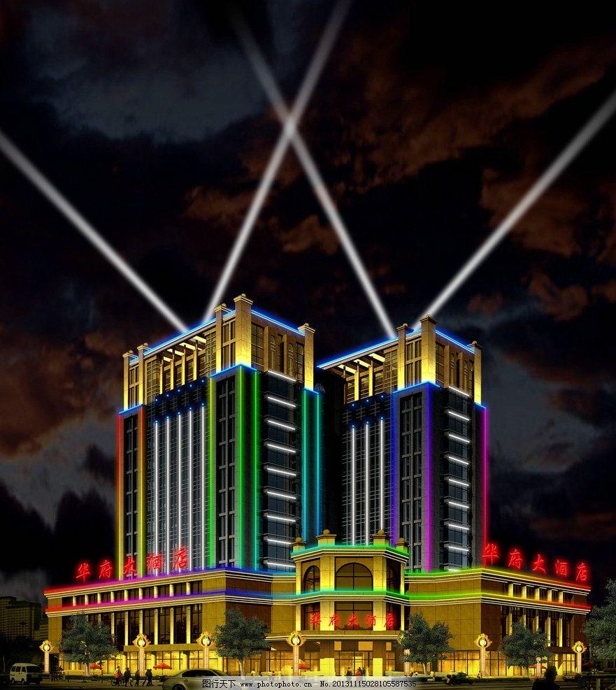 国际酒店灯光设计 夜景 灯光 酒店夜景 大门夜景 led照明 亮化 照明