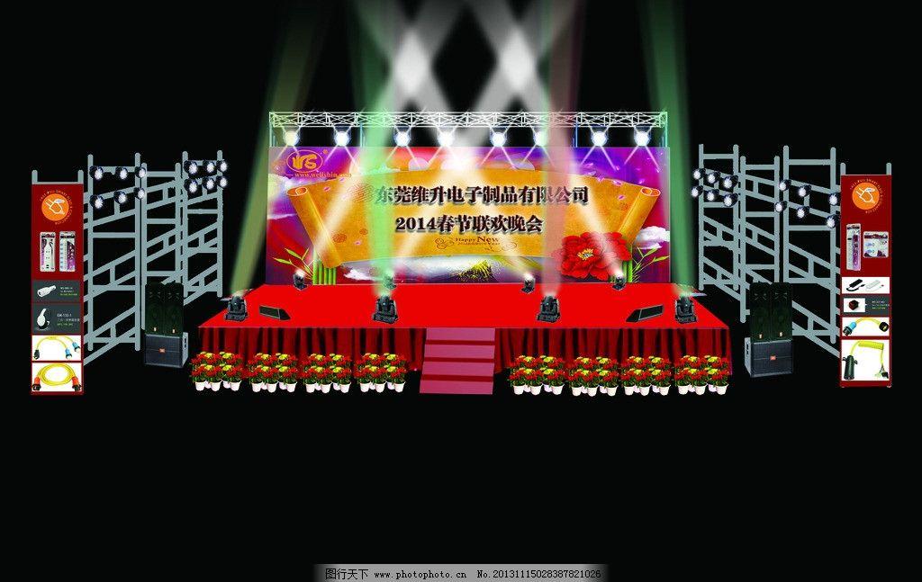 舞台效果图 灯光音响效果图 舞台设计图 晚会效果图 工厂晚会效果图