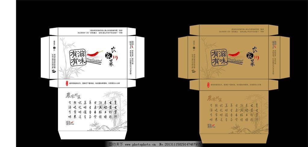 食品包装盒 高档食品包装 水墨风包装 餐巾纸包装盒 有滋有味 辣椒图片