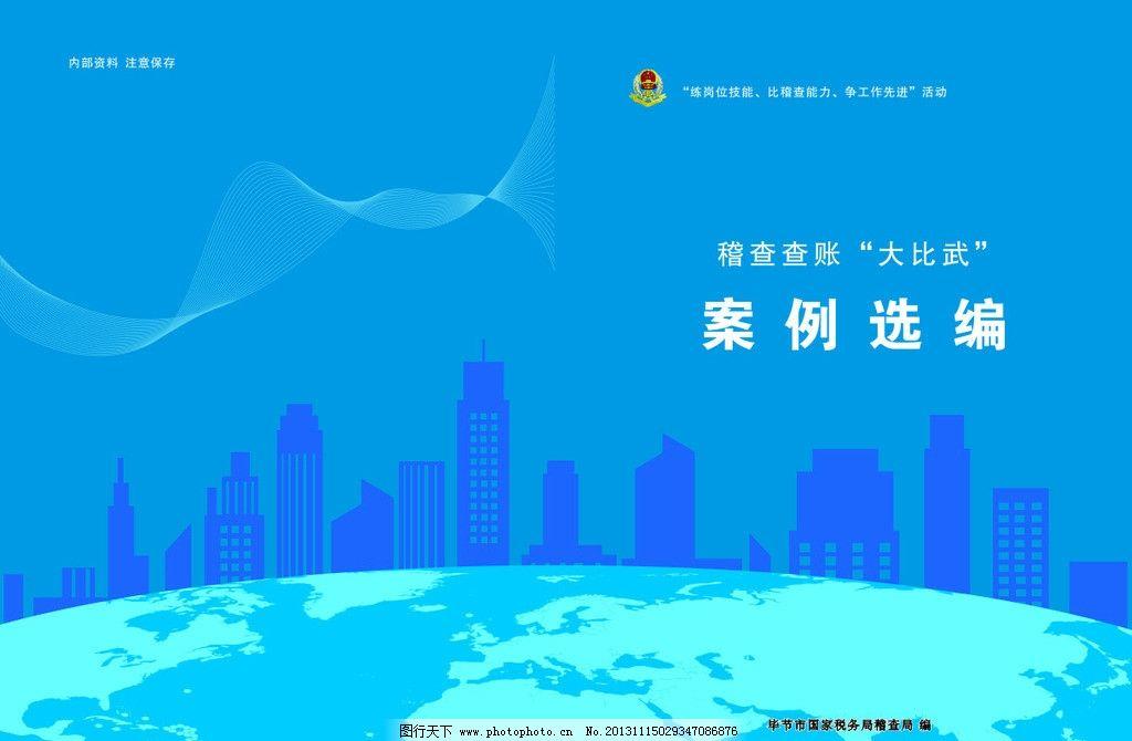 封面 房子 税徽 动感丝带 蓝色背景 矢量