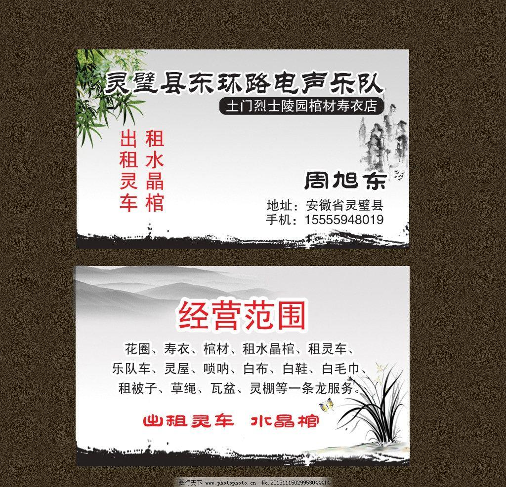 名片 高档名片 图文广告 名片素材 名片卡片 广告设计模板 源文件 72d