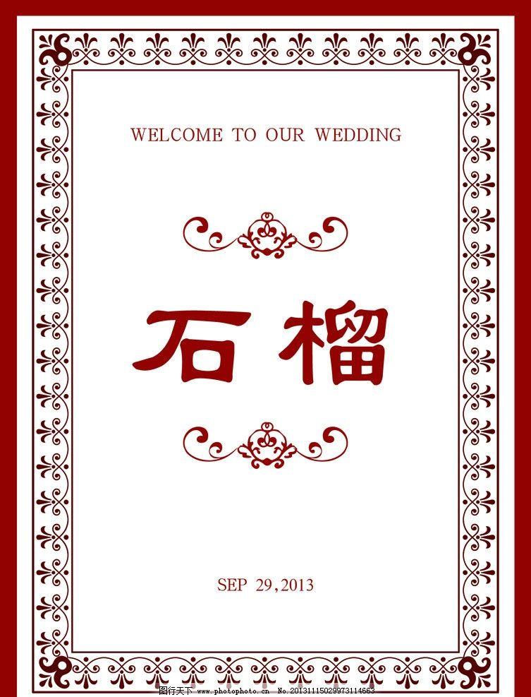 婚礼 欧式花边