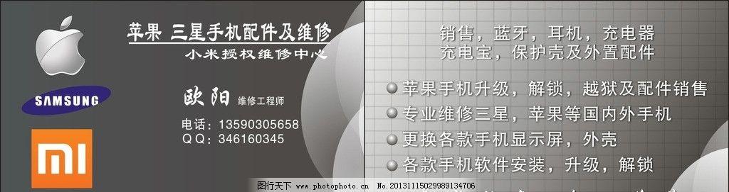手机维修名片 手机维修 维修 手机 高档 名片 名片卡片 广告设计 矢量