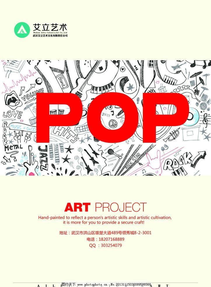 pop培训海报宣传 pop培训 海报 宣传 招生 设计感 海报设计 广告设计
