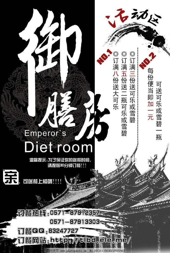 御膳房 外卖单 宣传 宣传单 dm 皇宫建筑 黑白宣传单 外卖 龙纹 dm