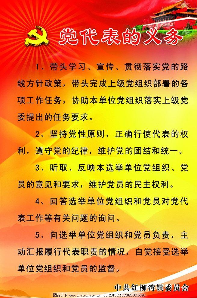 党代表的义务 党徽 标题 落款 天安门 党建展板 远山 展板模板 广告图片