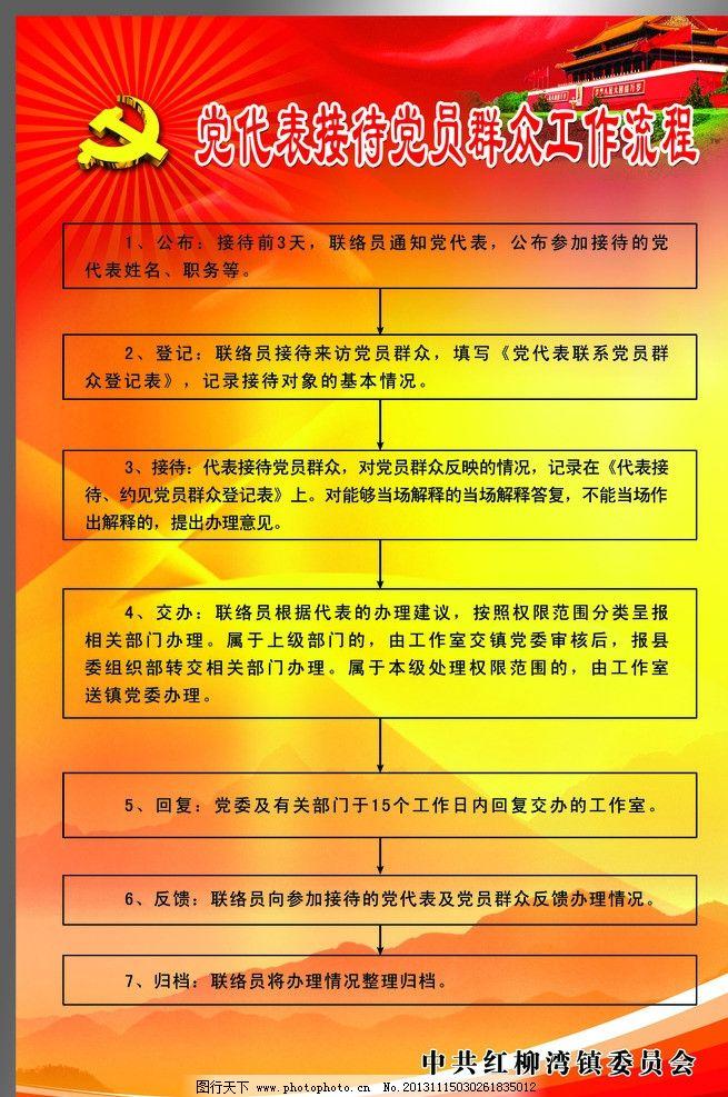 党员群众工作流程图 党徽 标题 落款 天安门 广告设计模板 源文件图片