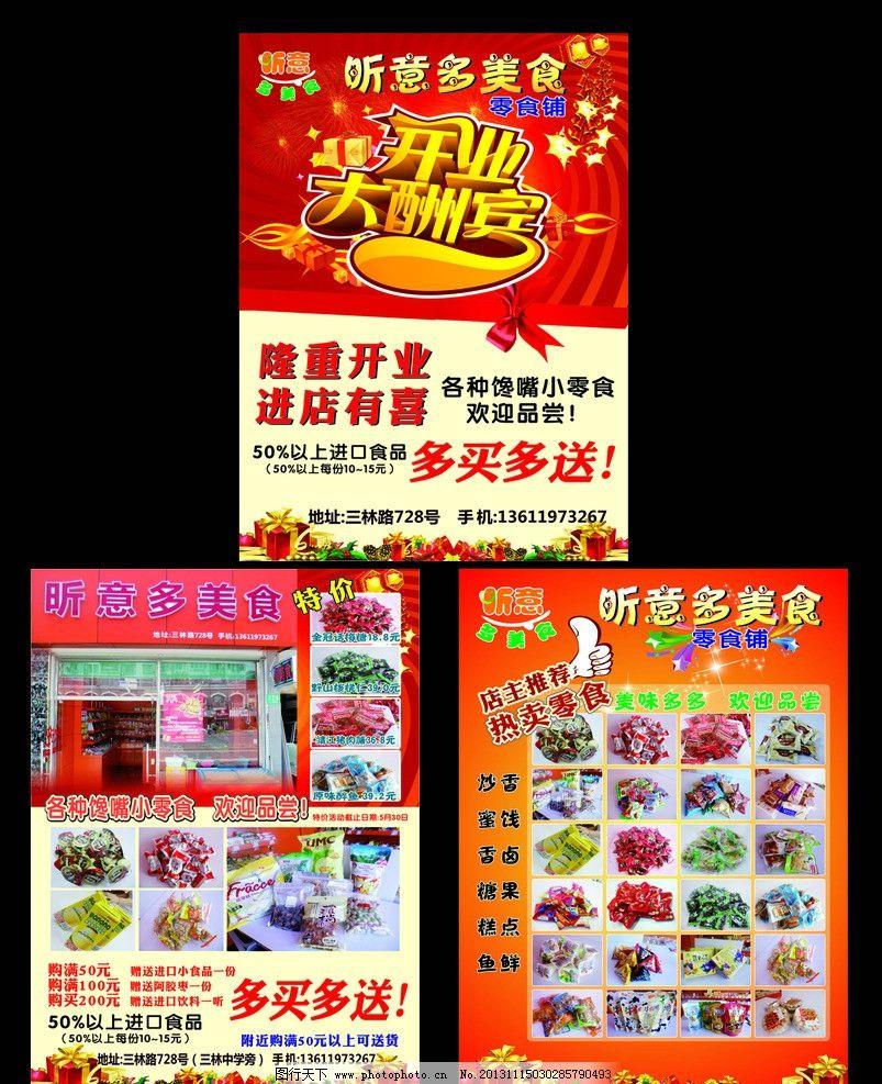 零食宣传单图片_展板模板