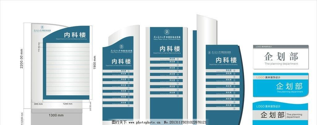 科室牌样式_标示牌科室牌样式图片