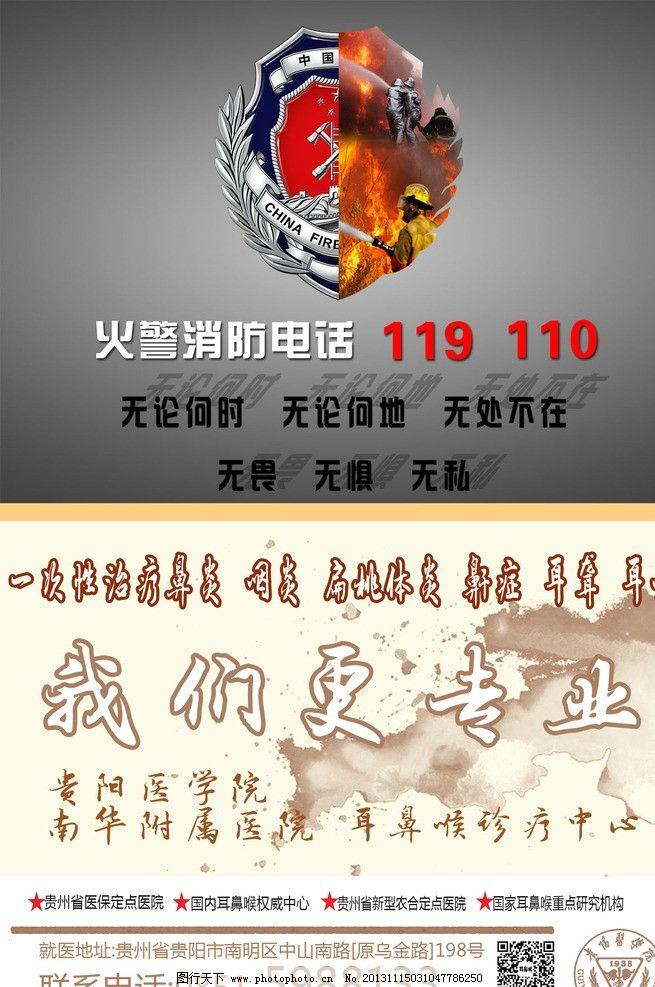 医院电梯广告 医院 消防 电梯 耳鼻喉 110      其他模版 广告设计
