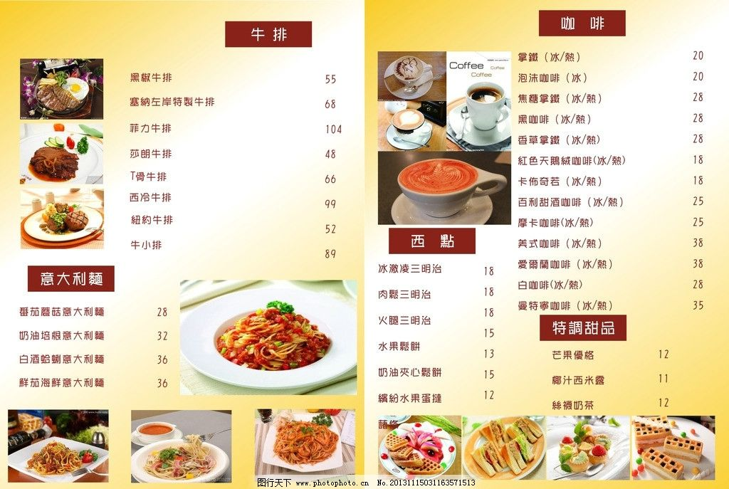 谁知道西餐点菜的菜单是怎样的一个顺序呢