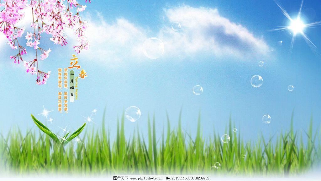 立春 自然风景图片