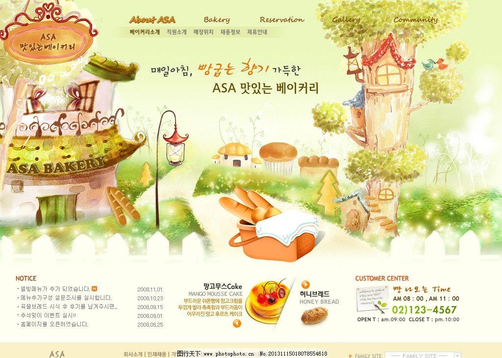 面包 蛋糕 小房子 树屋 手绘漫画 路灯 韩国网页设计模板 导航模板