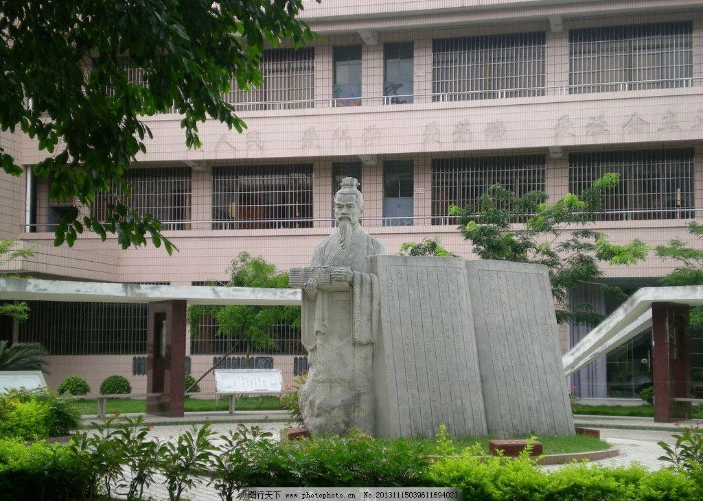 校园一角 校园 文化 一角 碉塑 古文化 雕塑 建筑园林 摄影 300dpi