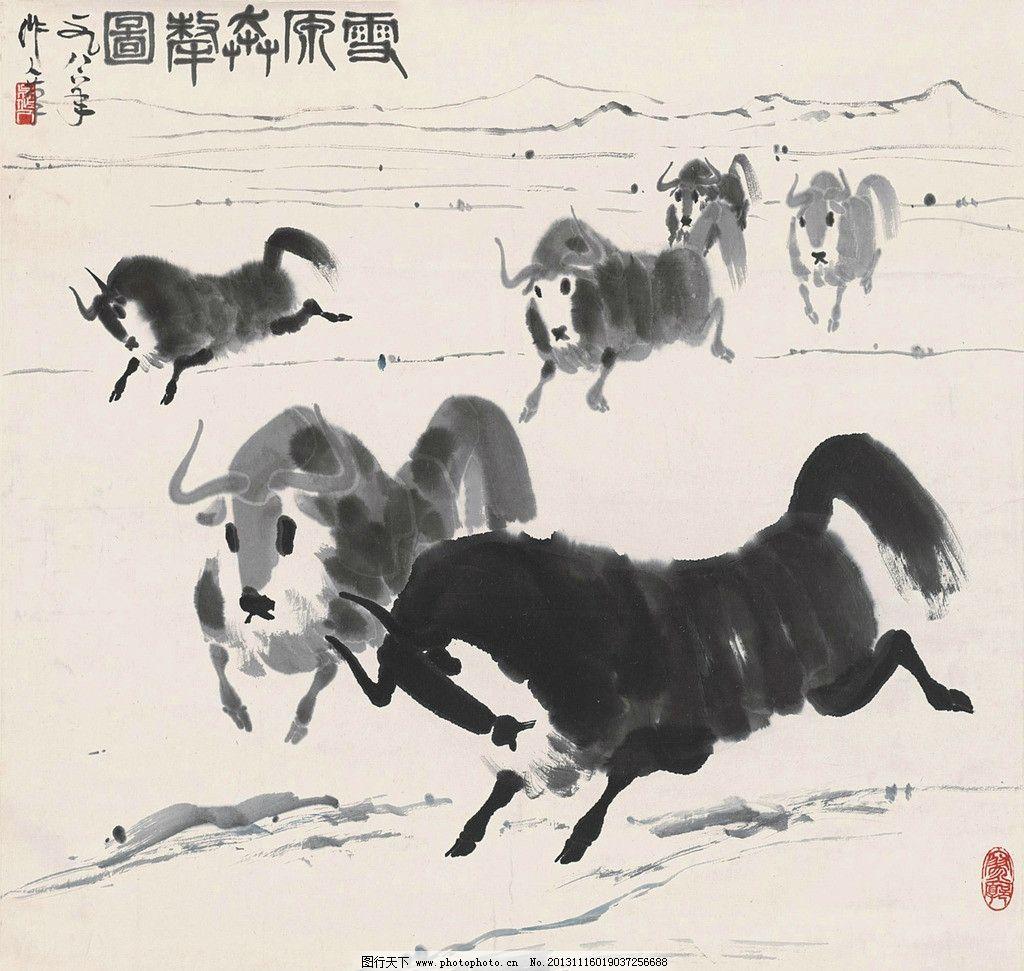雪原奔牦图 吴作人 国画 牦牛 双牦 牛群 高原 动物 写意 水墨 水墨画